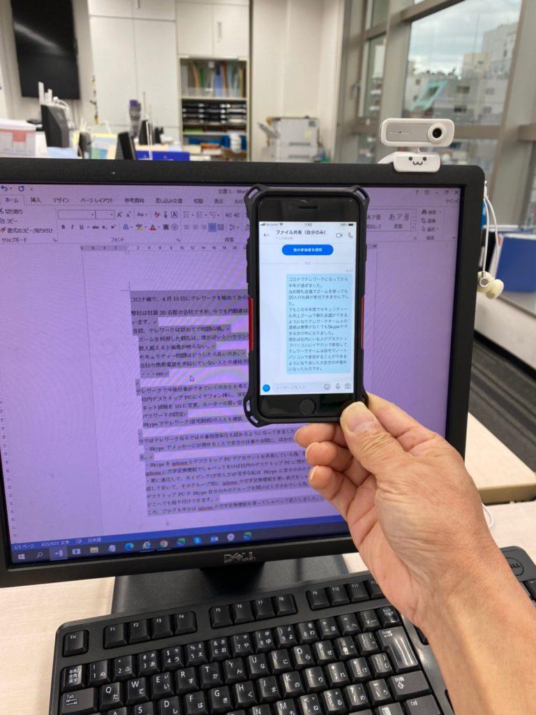 skype iphone利用で文字入力