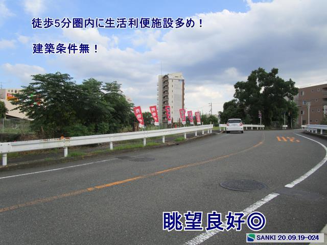 幹線道路沿 更地 駅近